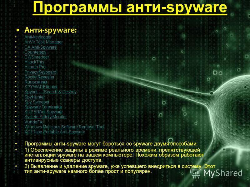 Методы лечения и предотвращения Если угроза со стороны spyware становится более чем назойливой, существует ряд методов для борьбы с ними. Среди них программы, разработанные для удаления или блокирования внедрения spyware, также как и различные советы