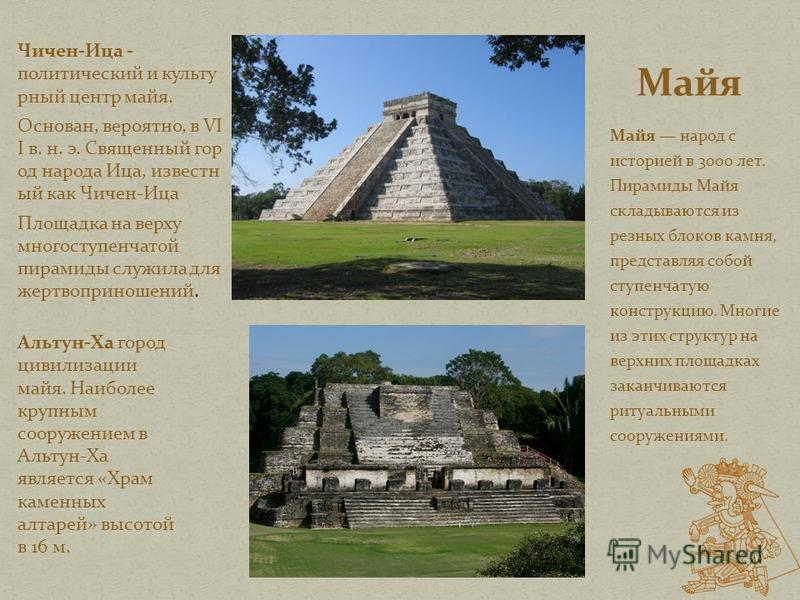 Чичен-Ица - политический и культурный центр майя. Основан, вероятно, в VI I в. н. э. Священный гор од народа Ица, известный как Чичен-Ица Площадка на верху многоступенчатой пирамиды служила для жертвоприношений. Майя народ с историей в 3000 лет. Пира