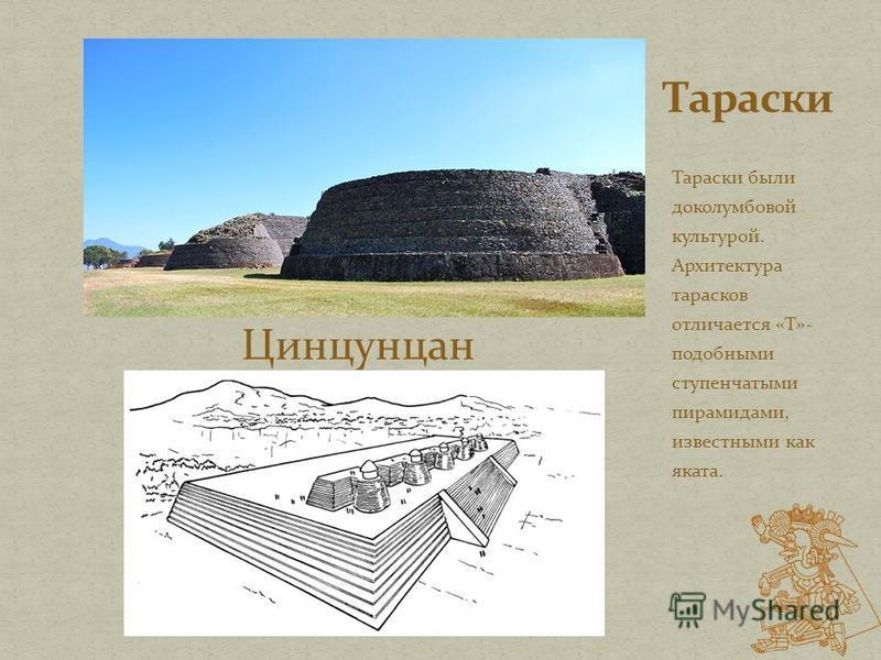 Цинцунцан Тараски были доколумбовой культурой. Архитектура тарасков отличается «Т»- подобными ступенчатыми пирамидами, известными как яката.