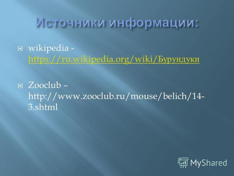 wikipedia - https://ru.wikipedia.org/wiki/ Бурундуки https://ru.wikipedia.org/wiki/ Бурундуки Zooclub – http://www.zooclub.ru/mouse/belich/14- 3.shtml