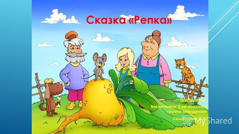 Сказка «Репка» Подготовила: Воспитатель 2-ой младшей группы «Звездочки» Селиванова А.И.