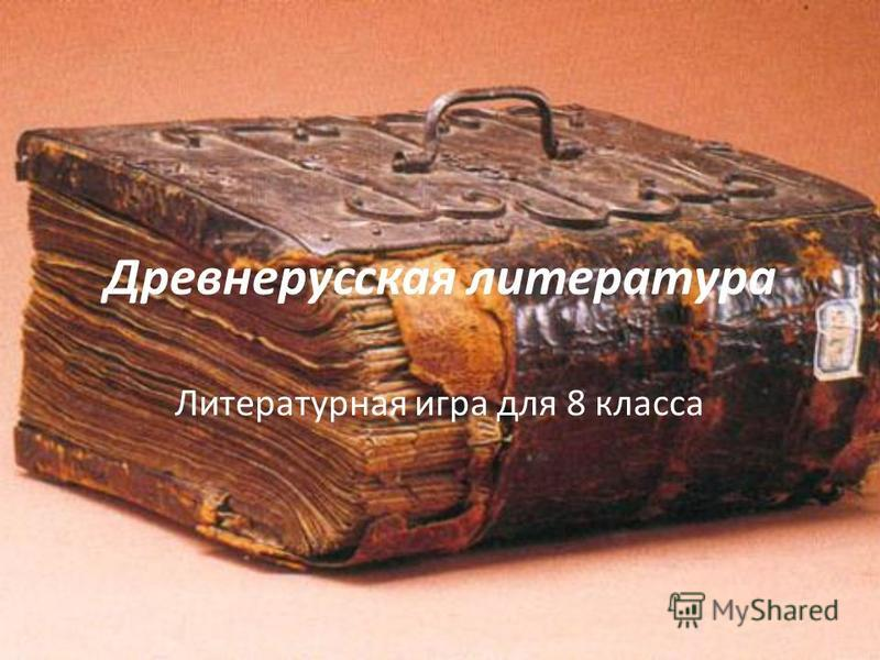 Древнерусская литература Литературная игра для 8 класса