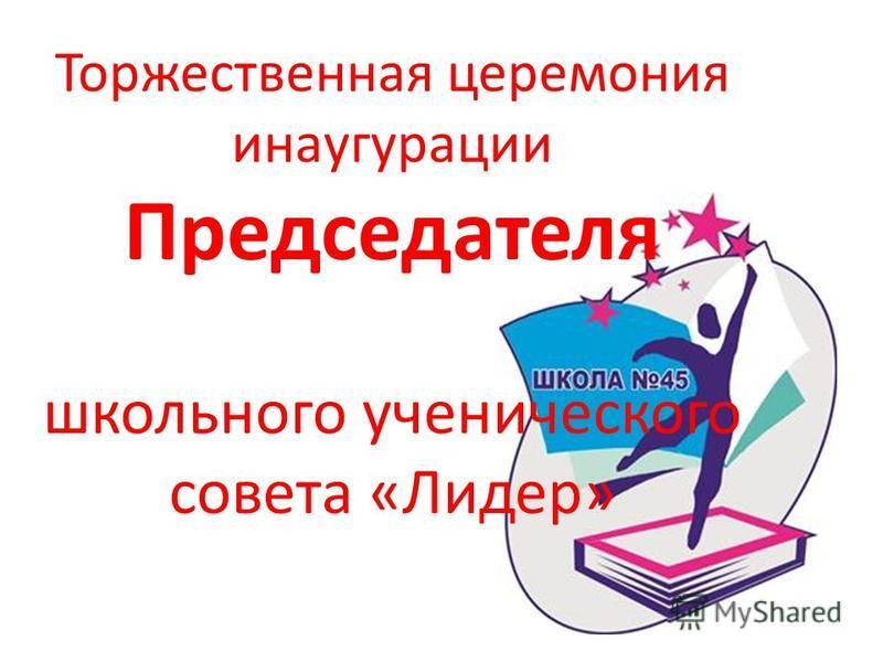 Торжественная церемония инаугурации Председателя школьного ученического совета «Лидер»