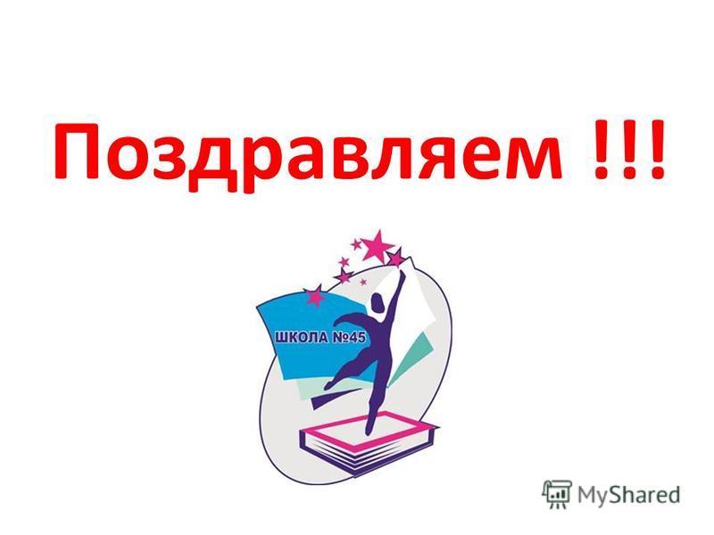 Поздравляем !!!