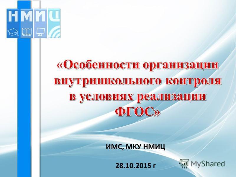 ИМС, МКУ НМИЦ 28.10.2015 г