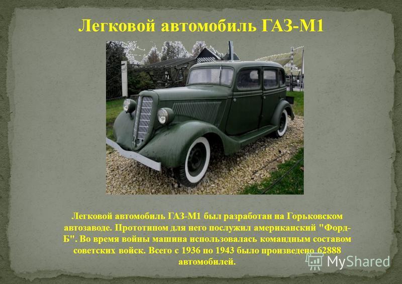 Легковой автомобиль ГАЗ-М1 Легковой автомобиль ГАЗ-М1 был разработан на Горьковском автозаводе. Прототипом для него послужил американский