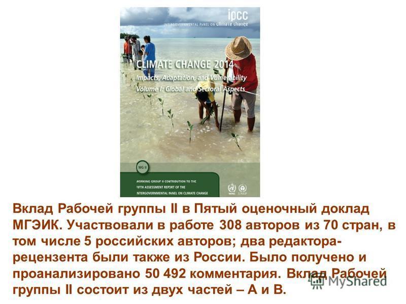 Вклад Рабочей группы II в Пятый оценочный доклад МГЭИК. Участвовали в работе 308 авторов из 70 стран, в том числе 5 российских авторов; два редактора- рецензента были также из России. Было получено и проанализировано 50 492 комментария. Вклад Рабочей