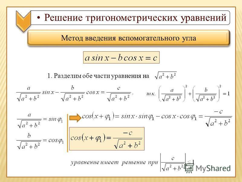 Решение тригонометрических уравнений Метод введения вспомогательного угла 1. Разделим обе части уравнения на