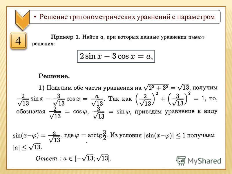Решение тригонометрических уравнений с параметром 4 4