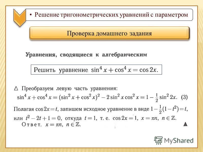 Решение тригонометрических уравнений с параметром Проверка домашнего задания