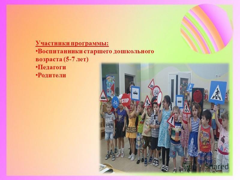 Участники программы: Воспитанники старшего дошкольного возраста (5-7 лет) Педагоги Родители