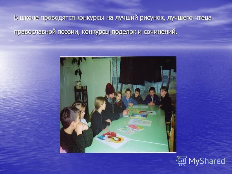 В школе проводятся конкурсы на лучший рисунок, лучшего чтеца православной поэзии, конкурсы поделок и сочинений.