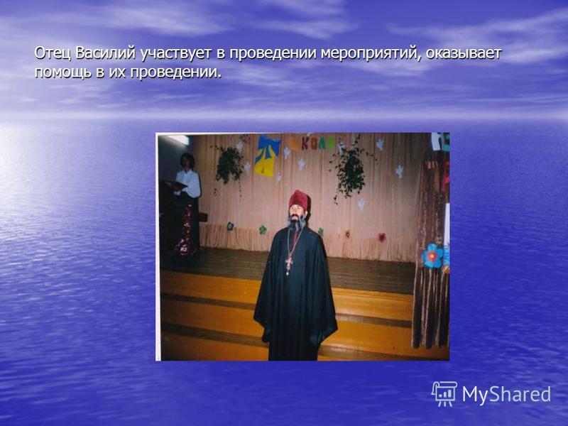 Отец Василий участвует в проведении мероприятий, оказывает помощь в их проведении.