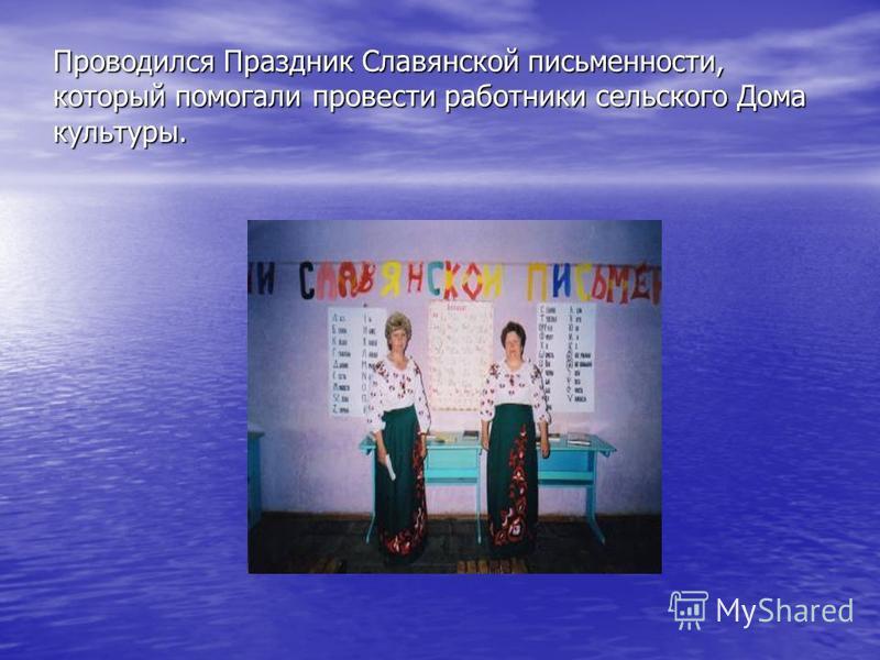 Проводился Праздник Славянской письменности, который помогали провести работники сельского Дома культуры.