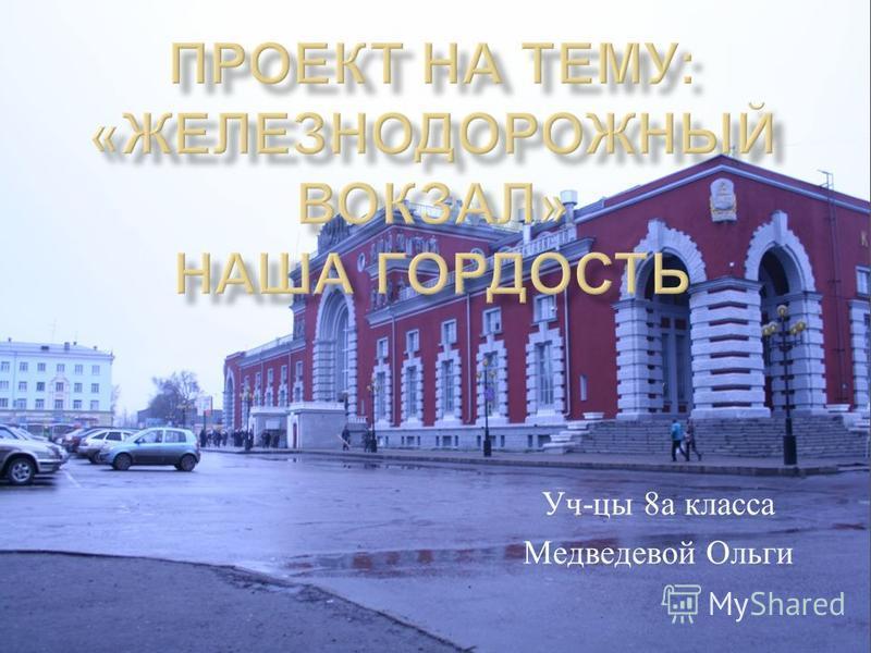 Уч - цы 8 а класса Медведевой Ольги