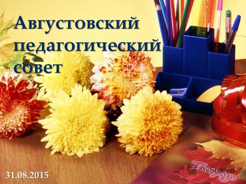 { Августовский педагогический совет 31.08.2015
