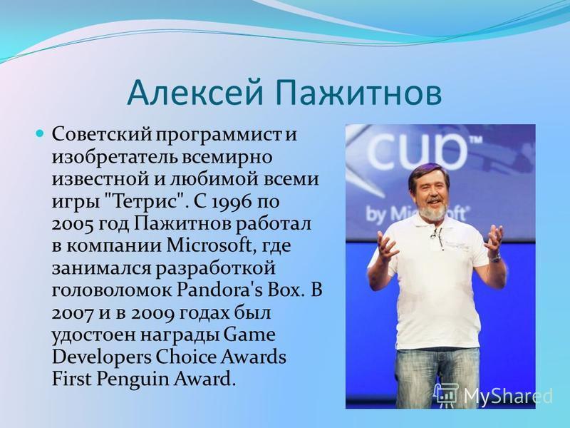 Алексей Пажитнов Советский программист и изобретатель всемирно известной и любимой всеми игры