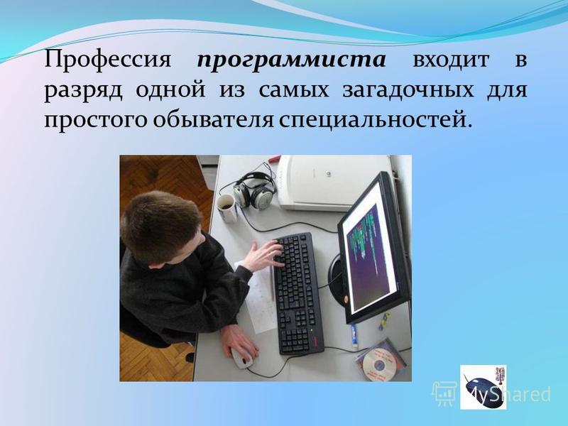 Профессия программиста входит в разряд одной из самых загадочных для простого обывателя специальностей.