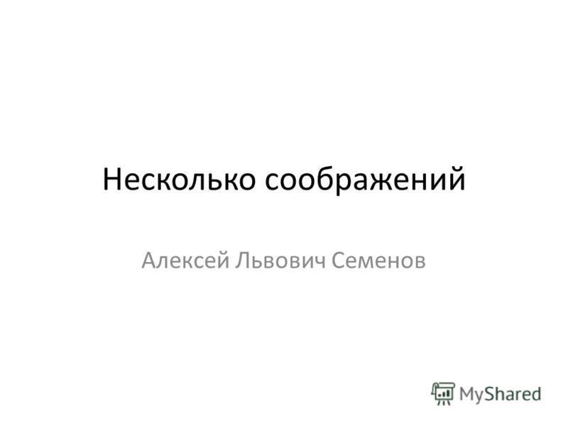 Несколько соображений Алексей Львович Семенов