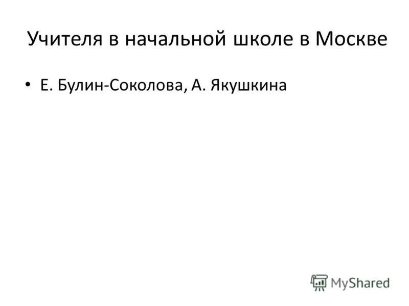 Учителя в начальной школе в Москве Е. Булин-Соколова, А. Якушкина
