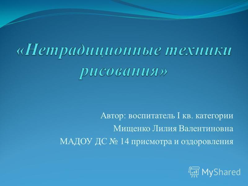 Автор: воспитатель I кв. категории Мищенко Лилия Валентиновна МАДОУ ДС 14 присмотра и оздоровления