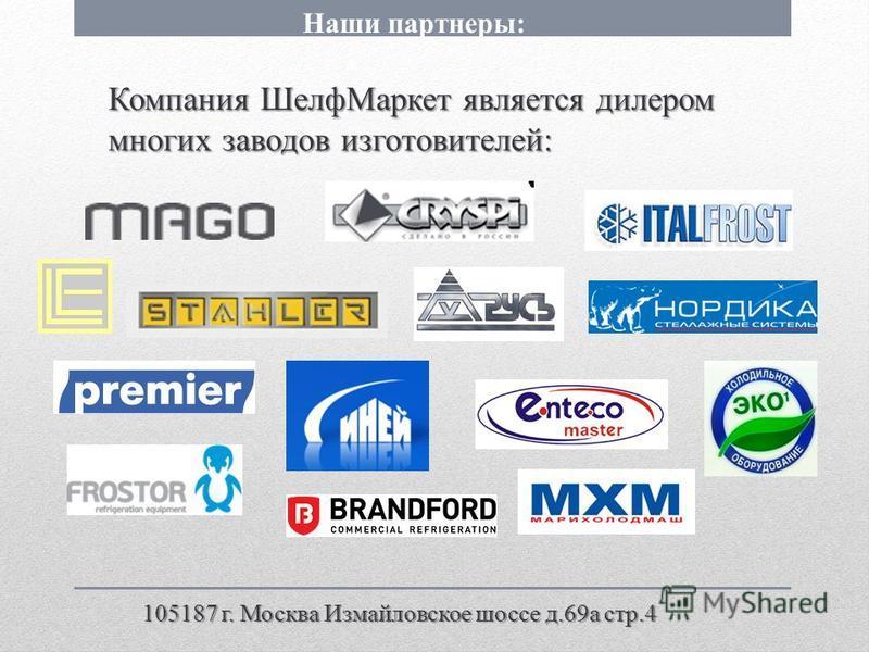 105187 г. Москва Измайловское шоссе д.69 а стр.4 Компания Шелф Маркет является дилером многих заводов изготовителей: Наши партнеры: