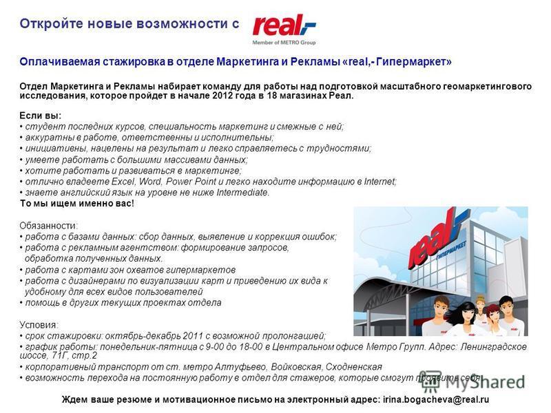 Откройте новые возможности с Оплачиваемая стажировка в отделе Маркетинга и Рекламы «real,- Гипермаркет» Отдел Маркетинга и Рекламы набирает команду для работы над подготовкой масштабного маркетингового исследования, которое пройдет в начале 2012 года