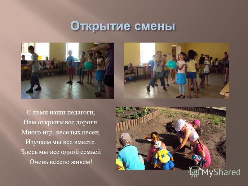 С нами наши педагоги, Нам открыты все дороги. Много игр, веселых песен, Изучаем мы все вместе. Здесь мы все одной семьей Очень весело живем !