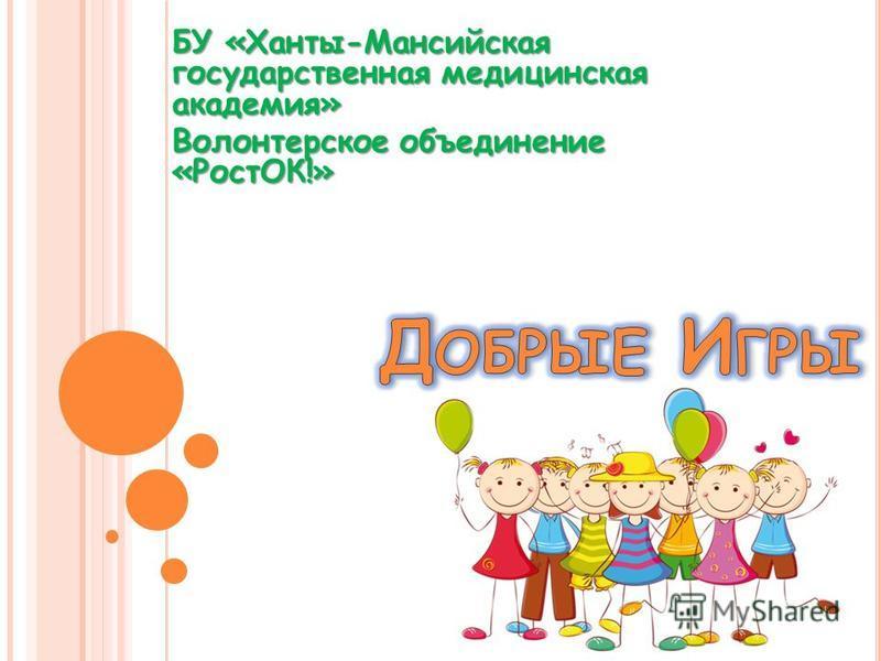 БУ «Ханты-Мансийская государственная медицинская академия» Волонтерское объединение «РостОК!»