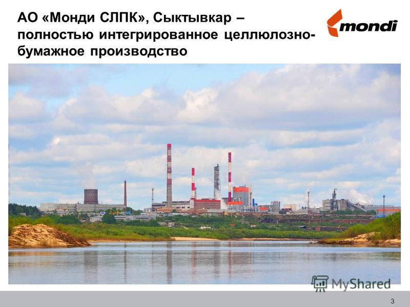 АО «Монди СЛПК», Сыктывкар – полностью интегрированное целлюлозно- бумажное производство 3
