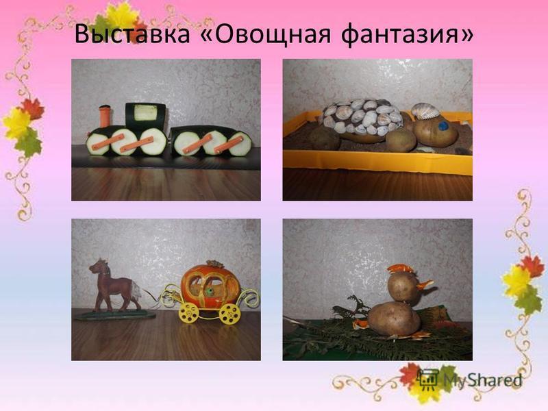 Выставка «Овощная фантазия»