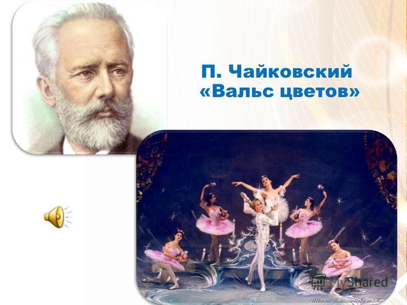 П. Чайковский «Вальс цветов»