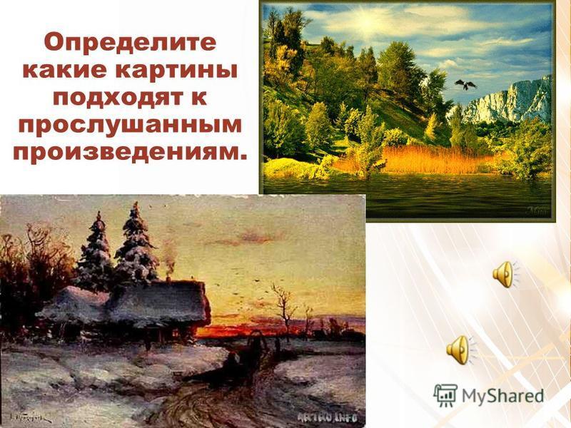 Определите какие картины подходят к прослушанным произведениям.