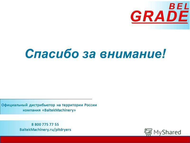 Официальный дистрибьютор на территории России компания «BaitekMachinery» 8 800 775 77 55 BaitekMachinery.ru/pitdryers Спасибо за внимание!