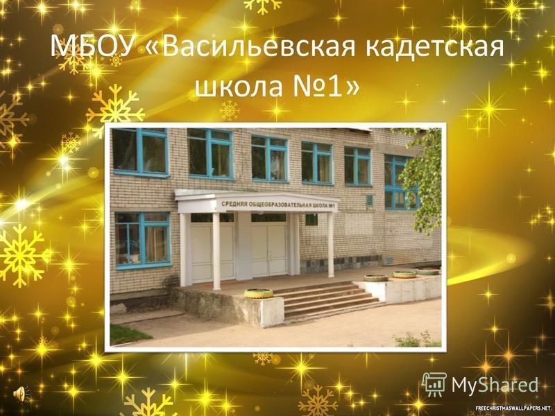 МБОУ «Васильевская кадетская школа 1»
