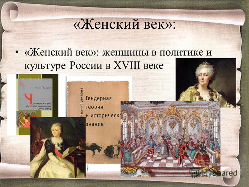 «Женский век»: «Женский век»: женщины в политике и культуре России в XVIII веке