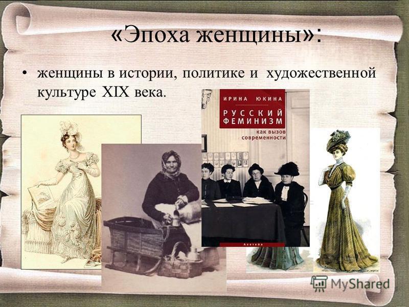 « Эпоха женщины »: женщины в истории, политике и художественной культуре ХIХ века.