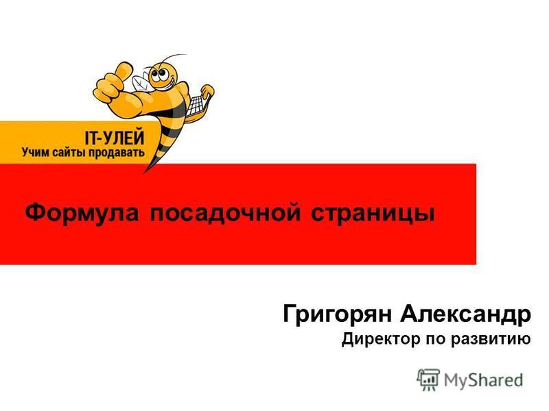 Формула посадочной страницы Григорян Александр Директор по развитию