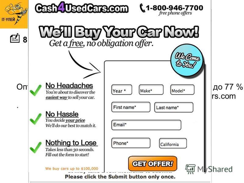 Оптимизация форм. Результат: повышение продаж до 77 % на Cash4UsedCars.com. 10 правил посадочной страницы 8. Лидогенирирующие формы
