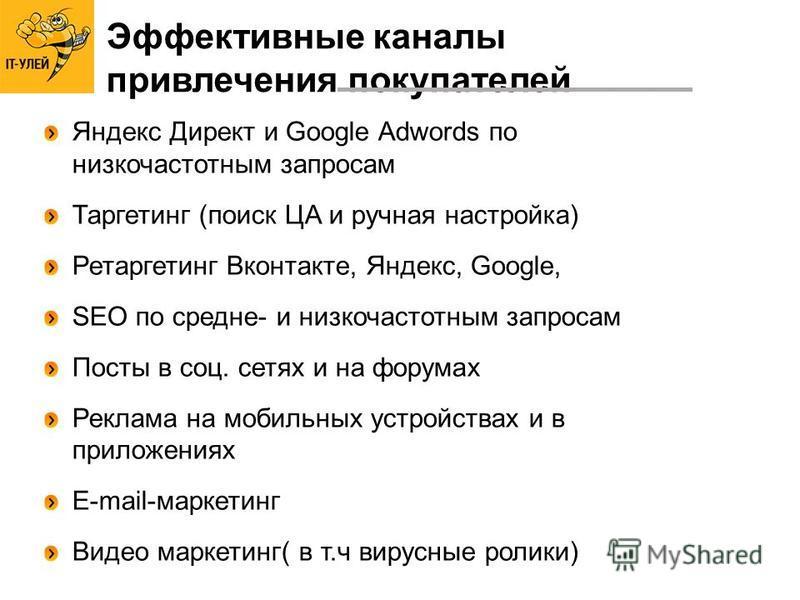Яндекс Директ и Google Adwords по низкочастотным запросам Таргетинг (поиск ЦА и ручная настройка) Ретаргетинг Вконтакте, Яндекс, Google, SEO по средне- и низкочастотным запросам Посты в соц. сетях и на форумах Реклама на мобильных устройствах и в при