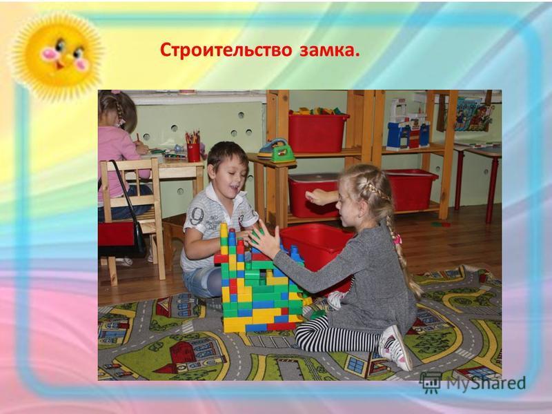 Строительство замка.