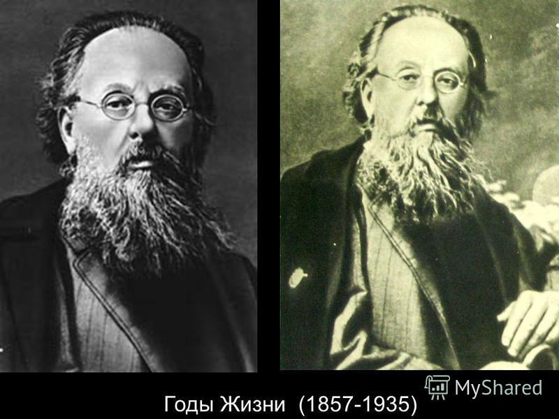 Годы Жизни (1857-1935)
