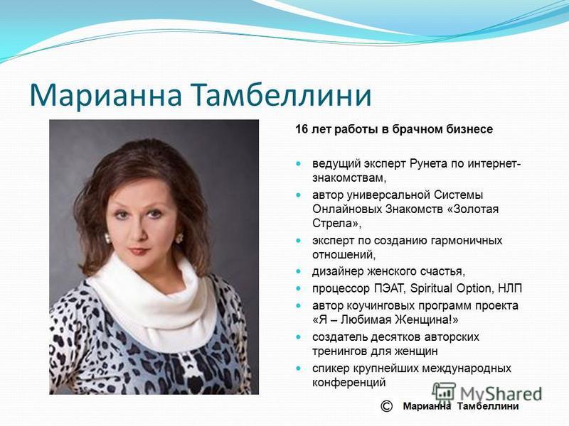 16 лет работы в брачном бизнесе ведущий эксперт Рунета по интернет- знакомствам, автор универсальной Системы Онлайновых Знакомств «Золотая Стрела», эксперт по созданию гармоничных отношений, дизайнер женского счастья, процессор ПЭАТ, Spiritual Option
