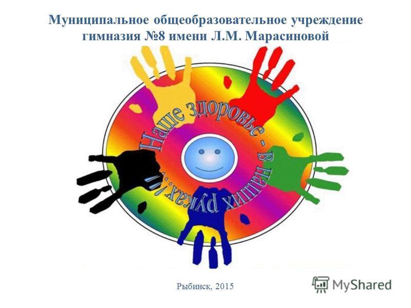 Муниципальное общеобразовательное учреждение гимназия 8 имени Л.М. Марасиновой Рыбинск, 2015