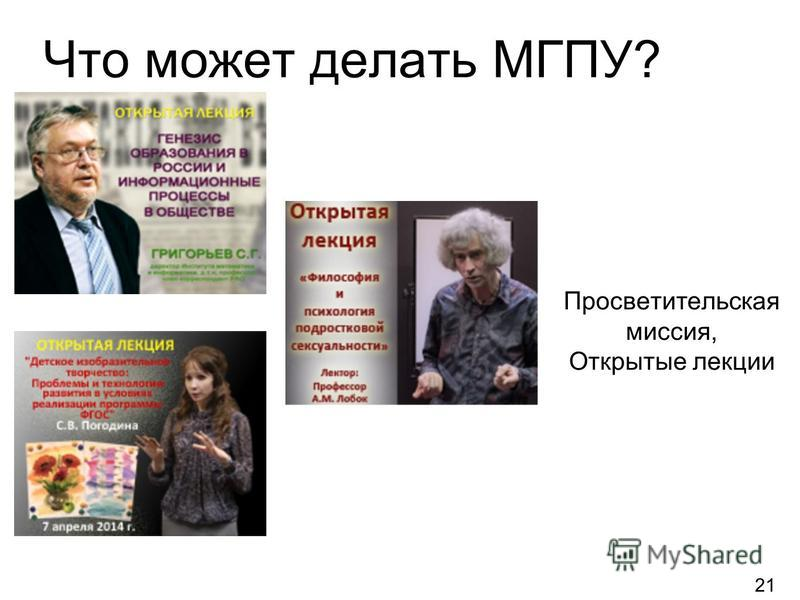 Что может делать МГПУ? Просветительская миссия, Открытые лекции 21