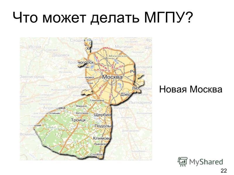 Что может делать МГПУ? Новая Москва 22