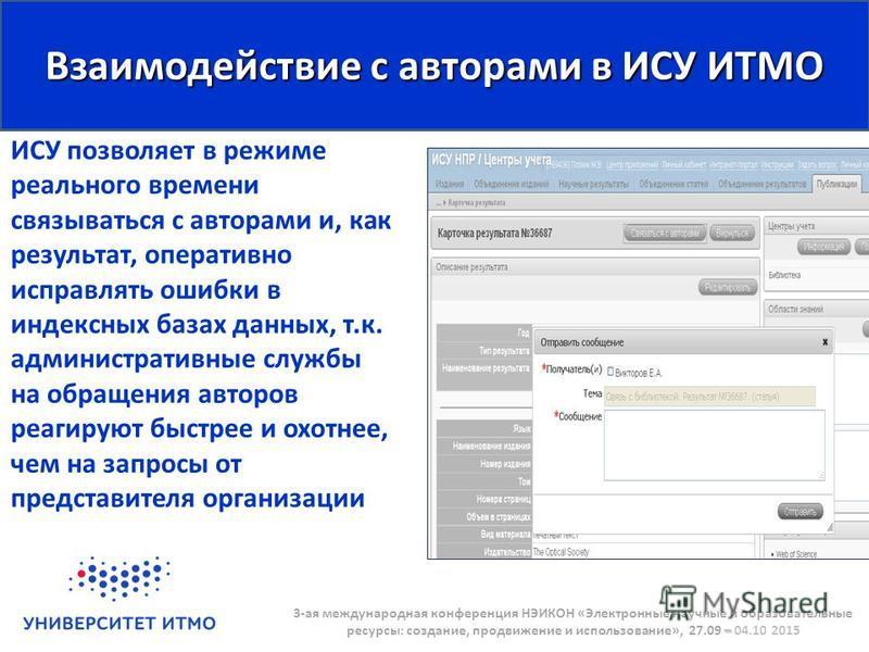 ИСУ позволяет в режиме реального времени связываться с авторами и, как результат, оперативно исправлять ошибки в индексных базах данных, т.к. административные службы на обращения авторов реагируют быстрее и охотнее, чем на запросы от представителя ор
