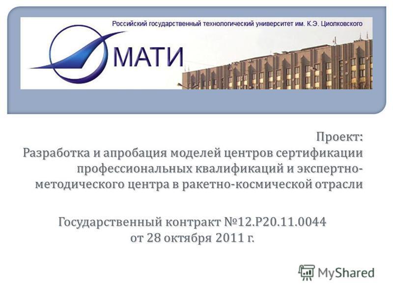 Государственный контракт 12. Р 20.11.0044 от 28 октября 2011 г.