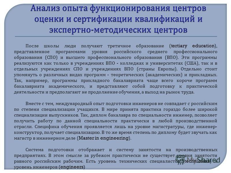 После школы люди получают третичное образование (tertiary education), представленное программами уровня российского среднего профессионального образования ( СПО ) и высшего профессионального образования ( ВПО ). Эти программы реализуются как только в
