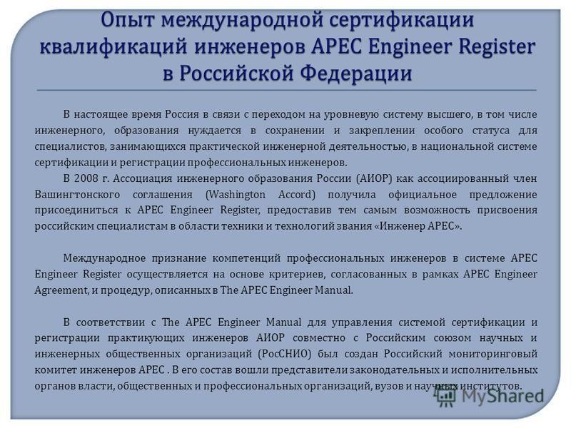 В настоящее время Россия в связи с переходом на уровневую систему высшего, в том числе инженерного, образования нуждается в сохранении и закреплении особого статуса для специалистов, занимающихся практической инженерной деятельностью, в национальной